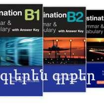 Անգլերեն գրքեր Destination B1,2,C1,2, в г.Ереван