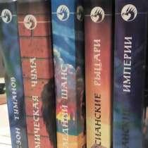 Книги, в г.Саратов