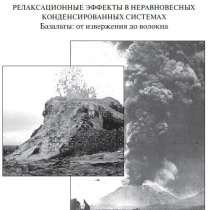 Монография Аблесимов Н. Е, в Санкт-Петербурге
