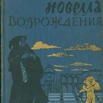 Итальянская новелла Возрождения – сборник 1957 г, в Мытищи