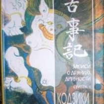 Кодзики, в Новосибирске