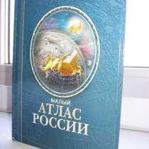 Атлас России малый, в Ижевске