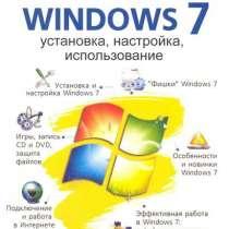 Самоучитель Windows 7.Тихомиров, в г.Москва