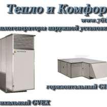 Отопление теплым воздухом промышленных и общественных помещений., в г.Ярославль