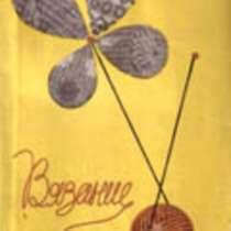 Вязание. 25 моделей. Буллан Л. Н, в г.Москва