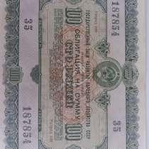 Облигации СССР 1951-1956гг, в г.Минск