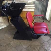 Мойка для парикмахерской, в Ставрополе