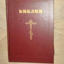Библия, в Калининграде