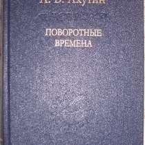 Ахутин Поворотные времена, в г.Новосибирск