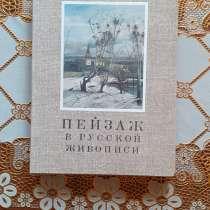 Картины. Живопись, в Новосибирске
