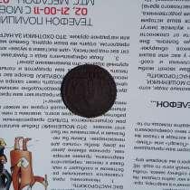 Продаю жетон-медаль, в г.Москва