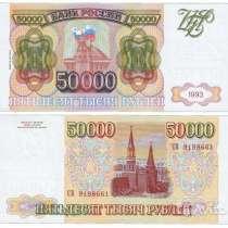 Банкноты 50000 рублей 1993 года(пресс), в Краснодаре