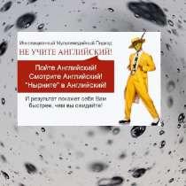 Курсы английского языка, в Москве