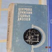 Приму в дар техническую литературу!, в Тобольске