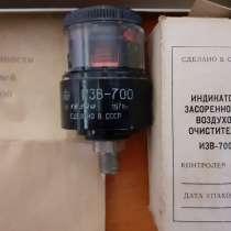 Индикатор засорённости воздухо-очистителей ИЗВ-500, ИЗВ-700, в Ейске