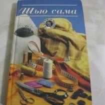 Книги по шитью, в Вольске