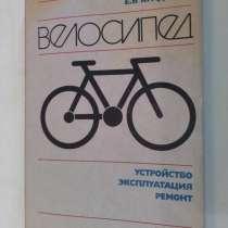 Справочник - все о велосипеде, в г.Москва