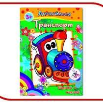Набор Феникс+ Транспорт 23854, в Москве