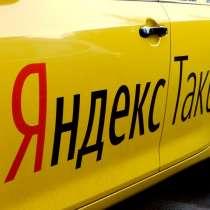 Бесплатное подключение к программе Яндекс Такси, в Калуге