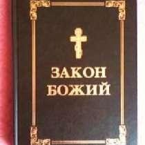 Закон Божий. Автор: Протоієрей Серафим Слобідський, в г.Мукачево