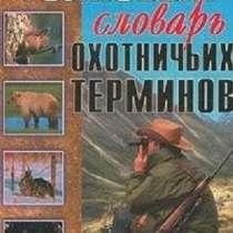 В. Паутов: Толковый словарь охотничьих терминов, в Калуге
