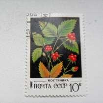 Марка 10к 1982 год СССР Костяника, в Москве