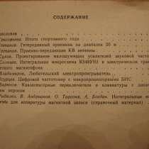 """Сборник статей по радиоэлектронике """"Радиоежегодник, в Москве"""