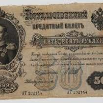 50 рублей -1899 год- Богатырев АТ 232144, в Перми