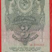 СССР 3 рубля 1947 г. Ся 300268, в Орле