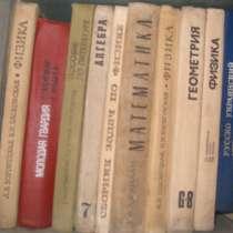 Книги и журналы, в г.Луганск