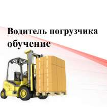 Водитель погрузчика обучение для Воронежа, в Воронеже