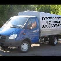Грузоперевозки любое направление, грузчики, в Видном