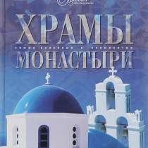 Альбом Храмы и монастыри, в Санкт-Петербурге