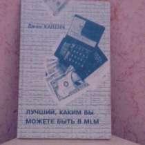 Джон Каленч, в г.Севастополь