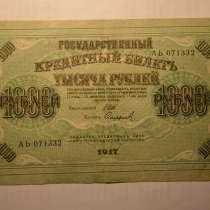 Разные банкноты России, в Вологде