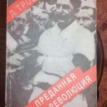 Троцкий Л. Преданная революция., в г.Буча