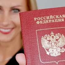 Российское гражданство, в г.Алматы