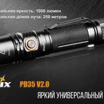 Fenix Компактный, светодиодный фонарь — Fenix PD35 V2.0, в Москве