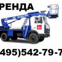 Аренда автовышки, в Москве