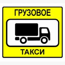 Грузовое ЭконоМ такси. Все для переезда, в Новокузнецке