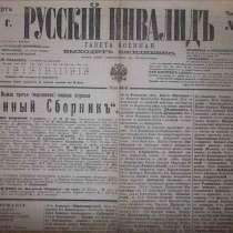 Старые газеты и журналы, в г.Харьков
