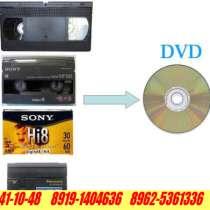 Оцифровка видеокассет (перезапись на DVD и флешки), в Стерлитамаке