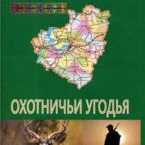 Охотничьи угодья Самарской области, в Самаре