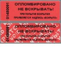 Пломба наклейка номерная (без следа) - проявляется надпись, в Краснодаре