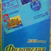 Литература по филателии, в Екатеринбурге