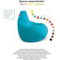 Кресло мешок бинбэг, в Рыбинске