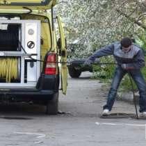 Прочистка канализации, устранение засоров круглосуточно !, в Омске