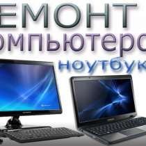 Честный ремонт ноутбуков, компьютеров, выезд по Туле и обл, в Туле