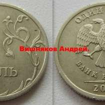 1,2,5 рублей 2003 года - куплю всегда !, в Санкт-Петербурге