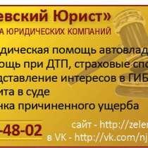 Возврат прав.Юрист по ДТП.Страховые споры., в Санкт-Петербурге